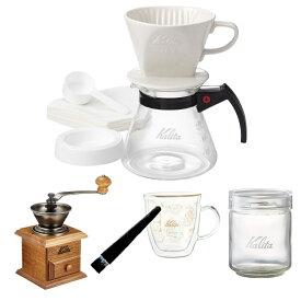 カリタ コーヒー ドリップ 始めませんか ハンドドリップセット(102-ロトセットN、ミニミル、ダブルウォールマグL-G、ブラシ、保存ボトル) Kalita
