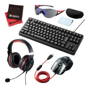 (ゲーミングフルセット) ゲーミング キーボード マウス ヘッドセット グラス お手入れクロス付き ヘッドホン マイク付き メガネ エレコム ELECOM(ラッピング不可)