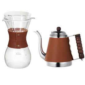 (カリタ ハンドドリップ2点セット) ウェーブスタイルレザー #35160 & ウェーブポット レザー #52074 コーヒー用品 Kalita