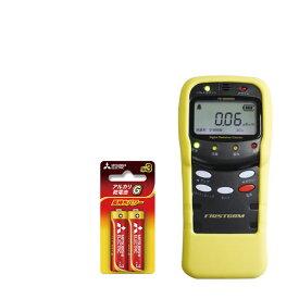 (すぐに使える電池セット) 放射線 測定器 ガイガーカウンター FC-1000RD 放射線量測定器 放射能 FIRSTCOM ファーストコム β線 γ線