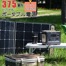 レビューでランタン(JVC ポータブル電源+ソーラーパネルセット) BN-RB37-C+BH-SP100-C ポータブルバッテリー 375Wh ジャクリ ジャックリー 充電池 非常用 防災用 おすすめ キャンプ(ラッピング不可)