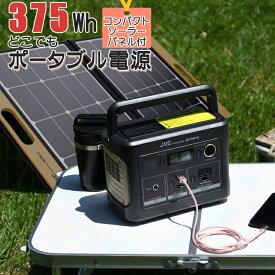 (レビューでランタン)JVC ポータブル電源 BN-RB37-C + ソーラーパネル BH-SP68-C ポータブルバッテリー 375Wh ジャクリ ジャックリー 充電池 非常用 防災用 おすすめ キャンプ(ラッピング不可)