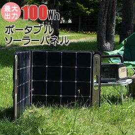 ポータブルソーラーパネル 防災 充電 太陽光発電 Jackery tuned by JVC ジャックリー BH-SP100-C BHSP100C(BN-RB10/BN-RB6/BN-RB5/BN-RB3対応)