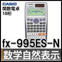 カシオ 関数電卓 FX-995ES-N メーカー再生品 [数学自然表示][10桁][CASIO]