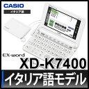 【名入れ対応可】カシオ 電子辞書 EX-word XD-K7400 イタリア語モデル [XDK7400][CASIO][エクスワード][100コンテンツ][2015年モデル][送料無料]