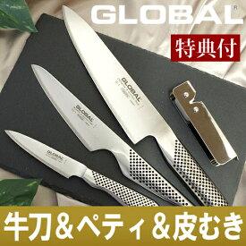 (特典付)(送料無料)(包丁&シャープナーセット)GLOBAL GST-C2 牛刀4点セット 貝印 T型ピーラー&ふきん付 [G-2/GS-3/GS-38/GSS-01]