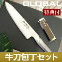 (特典付)(送料無料)(包丁&シャープナーセット)GLOBAL GST-A2 牛刀2点セット 貝印 T型ピーラー&ふきん付 [G-2/…