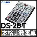 (12桁)カシオ デスク型電卓 DS-2DT CASIO
