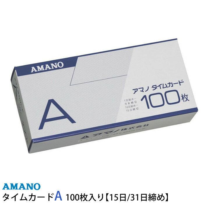(メール便可:1点まで)(月末・15日締め)アマノ 標準タイムカード A 100枚入り [AMANO]【BX2000 CRX-200対応】【BX・EX・DX・RS・Mシリーズ用】