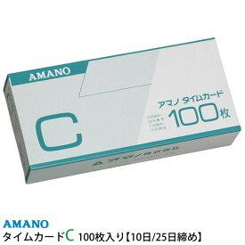 (メール便可:1点まで)(25日・10日締め)アマノ 標準タイムカード C 100枚入り [AMANO]【BX2000 CRX-200対応】【BX・EX・DX・RS・Mシリーズ用】
