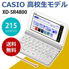 (名入れは有料対応可)カシオ 電子辞書 EX-word XD-SR4800WE ホワイト 高校生モデル 2019年度モデル XDSR4800