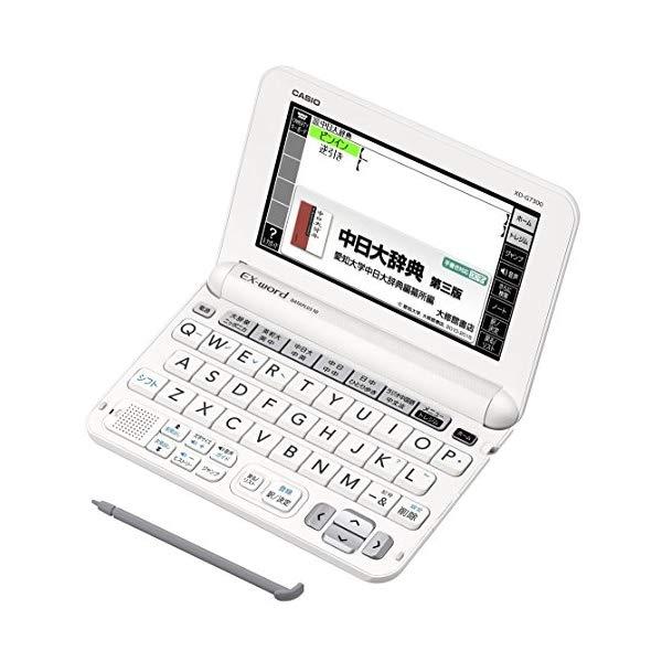 (名入れ対応可)カシオ 電子辞書 EX-word XD-G7300WE 中国語モデル ホワイト CASIO 2017年モデル