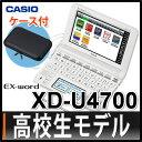 【名入れ対応可】【送料無料】カシオ 高校生モデル電子辞書 XD-U4700&XD-CC2302BK ケースセット エクスワード XD-U47CCBK [XD-U...