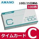 【メール便可:1個まで】アマノ 標準タイムカード C 100枚入り [AMANO]【BX2000 CRX-200対応】【BX・EX・DX・RS・Mシ…