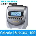 【4欄印字】【100名集計可】ニッポー カルコロ100 [Nippo/Calcolo][タイムレコーダー]