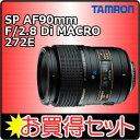 【レンズフィルター付】 タムロン マクロレンズ SP AF90mm F/2.8 Di MACRO1:1 272EE:キャノン用