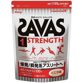 明治 ザバス タイプ1 ストレングス 1155g meiji SAVAS プロテイン トレーニング (ラッピング不可)