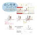 有料★「熨斗(のし)」付ラッピングサービス ※必ず商品と一緒にご注文願います