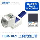 【セット】【血圧計】 オムロンHEM-1021上腕式血圧計+【血圧手帳】 オムロンHEM-DIARY-1 【ラッピング不可】