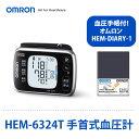 【セット】【血圧計】 オムロンHEM-6324T手首式血圧計+【血圧手帳】 オムロンHEM-DIARY-1 【ラッピング不可】