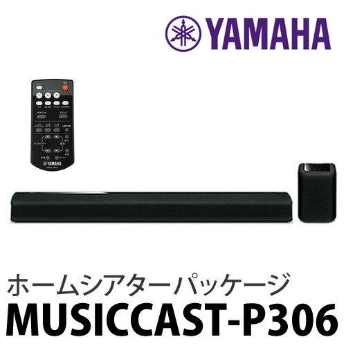 【ホームシアターシステム】ヤマハ MusicCast P-306(ラッピング不可)