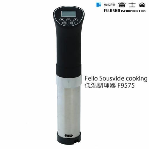 (低温調理器)Felio フェリオ Sous vide cooking F9575 スーヴィードクッキング 富士商 (ラッピング不可)