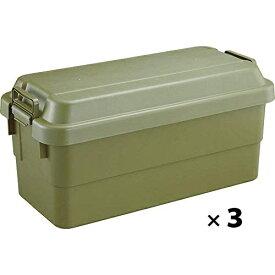 代引不可・メーカー直送(3点セット) (道具箱)トラスコ中山 トランクカーゴ 70L OD色 ODC70 8037 (4408497)