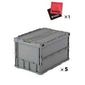 (5点セット) (折りたたみコンテナ)トラスコ中山 薄型 50Lロックフタ付 グレー TRC50B 8000GYGY (3449301)+HSオリジナルクロス (ラッピング不可)
