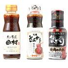 (3点アソートセット)ソラチ焼肉のたれさんか亭+肉の割烹田村+札幌焼肉徳寿