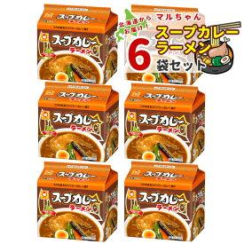 (6点セット)(食品)東洋水産 マルちゃん スープカレーラーメン(1パック5袋入) 北海道・東北限定 (ラッピング不可)