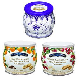 (3種アソートセット)(菓子) WingAceコーポレーション ケルセン コペンハーゲン ダニッシュミニクッキー・オレンジピール・ラズベリー