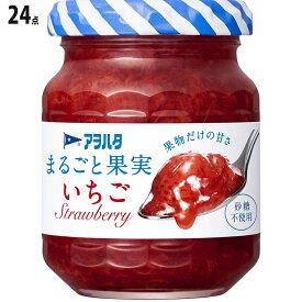 (24点セット)(ジャム)アヲハタ まるごと果実 いちご 125g (0202334) (ラッピング不可)