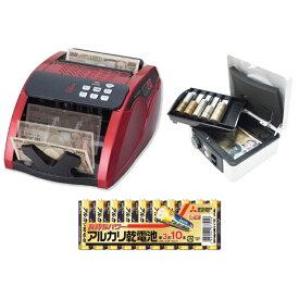 (セット)(紙幣計数機) ダイト DN-550+ダイト 手提金庫DS-210 ホワイト+三菱電池単三10本パック