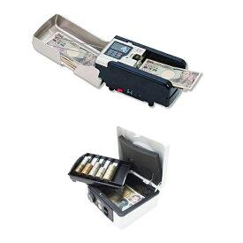 (セット)(紙幣計数機) ダイト DN-150 ハンディノートカウンター+ダイト 手提金庫DS-210 ホワイト