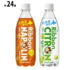 北海道限定・各24本セット(455mlペットボトル)ポッカサッポロリボン・シトロン+リボン・ナポリン(ラッピング不可)