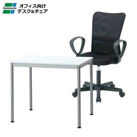 (メーカー直送)(代引不可) ナカバヤシ オフィス家具セット (HEM-HSET) ユニットテーブル&OAチェアー肘付セットSW (HEM-8060W&CNN-003D) (ラッピング不可)