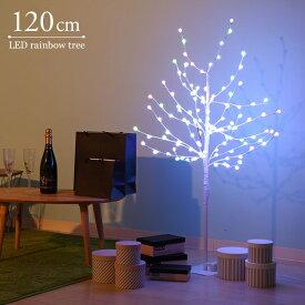 ブランチツリー おしゃれ 北欧 LED レインボーツリー 120cm インテリア 不二貿易(16431)(ラッピング不可)