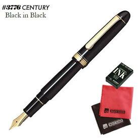 (インクカートリッジ/ブラック&クロスセット) プラチナ万年筆 (万年筆)(PNB-10000)#3776 センチュリー #1:ブラックインブラック(数量限定入荷)