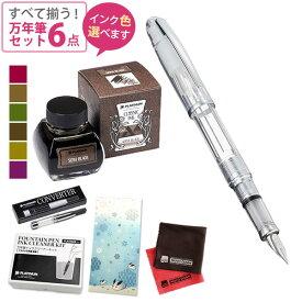 万年筆 6点 セット プラチナ万年筆 PGB-3000A 届いてすぐ使えるセットC クラシックインク INKK-2000 付き(インクカラーを6色からお選びいただけます)