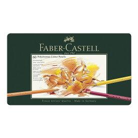 ファーバーカステル 色鉛筆 60色セット (110060) ポリクロモス色鉛筆 缶入り