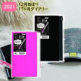 (メール便可:2点まで) 手帳 PILOT 2021年 ブラックダイアリー 縦長 12月始まり 17ヶ月 ブラック/ピンク