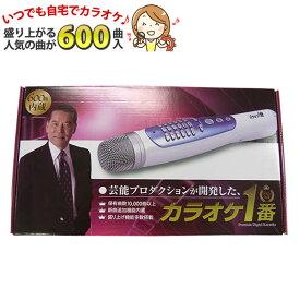 600曲入り カラオケセット YK-3009 パーソナルカラオケマイク カラオケ1番 夢グループ カラオケ一番