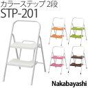 【送料/540円】ナカバヤシ 【脚立】 カラーステップ STP-201 [カラー選択式]