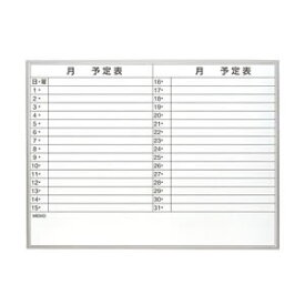 【メーカー直送】【代引不可】ナカバヤシ 薄型アルミスケジュールボード 【1200x900サイズ】 SBA-U1290 [旧型番:SBA-1290]