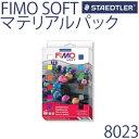 【メール便可:1個まで】ステッドラー 【オーブン粘土】 FIMO(フィモ) フィモソフト マテリアルパック 12色セット [8023 01 LJ]
