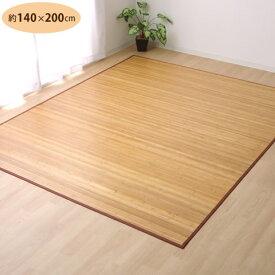 竹カーペット 約140×200cm ライトブラウン 1.5畳 竹ラグ 無地 皮下使用 ローマ イケヒコ (代引不可)(メーカー直送)(ラッピング不可)