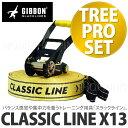 ギボン スラックライン CLASSIC LINE X13 15M ツリープロセット(130002) 【送料無料】
