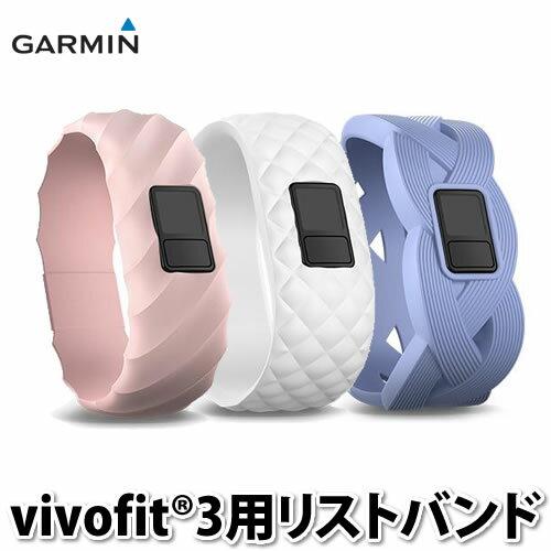 ガーミン アクセサリ vivofit 3用リストバンド(ベルト交換キット)[124525] 【カラー3色】【ライフログ/フィットネスバンド】
