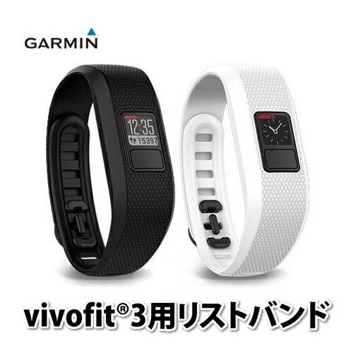 ガーミン アクセサリ vivofit3用リストバンド [12452] 【ベルト交換キット】【ライフログ/フィットネスバンド】