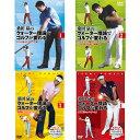桑田泉のクォーター理論でゴルフが変わる 全4巻セット [DVD] 【送料無料】